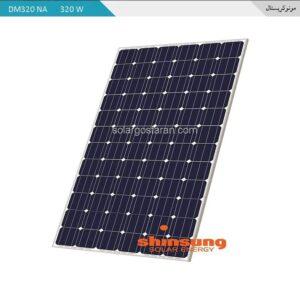 پنل خورشیدی 320 وات مونوکریستال شین سانگ
