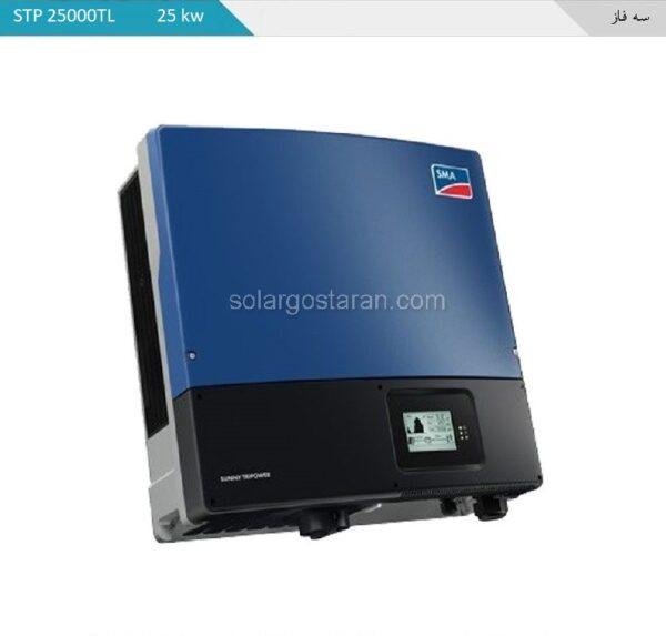 اینورتر آنگرید سه فاز 25 کیلووات اس ام ای مدل STP25000TL