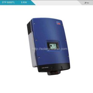 اینورت آنگرید سه فاز 5 کیلووات اس ام ای مدل STP5000TL
