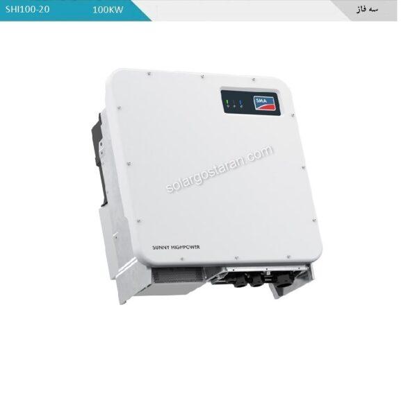 اینورتر متصل به شبکه 100 کیلو وات سه فاز SMA مدل SHI100-20