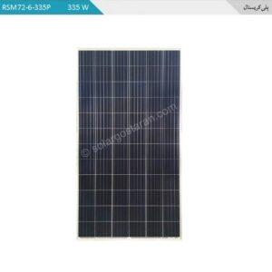 پنل خورشیدی 335 وات پلی کریستال رایزن Risen